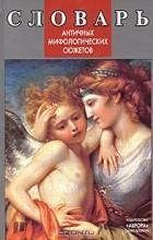 Наталья Попова - Словарь античных мифологических сюжетов. Любовь богов и смертных