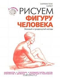 Книга Рисуем фигуру человека. Базовый и продвинутый методы