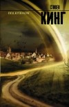 Стивен Кинг — Под куполом