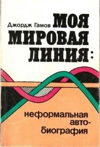 Джордж Гамов - Моя мировая линия : неформальная автобиография
