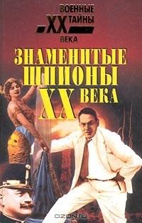 - Знаменитые шпионы XX века (сборник)