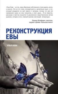 Улья Нова - Реконструкция Евы