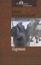 Іван Пташнікаў - Тартак