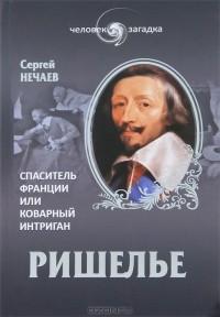 Сергей Нечаев - Ришелье. Спаситель Франции или коварный интриган