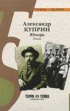 Александр Куприн - Юнкера (аудиокнига MP3)