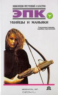 Татьяна Ревяко - Убийцы и маньяки
