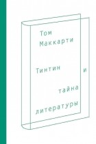 Том Маккарти - Тинтин и тайна литературы