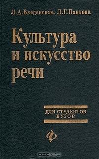Введенская Павлова Деловая Риторика Читать