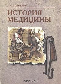 История медицины. Учебник (сорокина т. ) – купить книгу с доставкой.