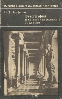 Н. Д. Панфилов - Фотография и ее выразительные средства