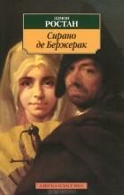 Эдмон Ростан - Сирано де Бержерак