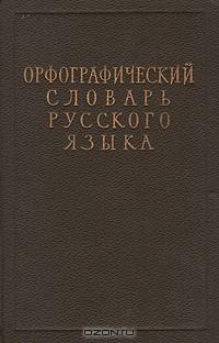 Сергей Ожегов - Орфографический словарь русского языка