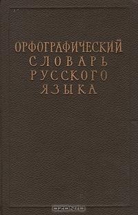 Орфографический Словарь Русского Языка Скачать Бесплатно - фото 6