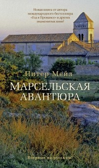 Питер Мейл - Марсельская авантюра