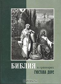без автора - Библия в гравюрах Гюстава Доре