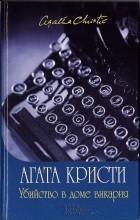 Агата Кристи - Убийство в доме викария
