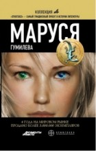 Полина Волошина, Лариса Бортникова - Маруся. Гумилёва