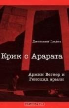 Джованни Гуайта — Крик с Арарата. Армин Вегнер и Геноцид армян