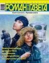 Юрий Красавин - Русские снега