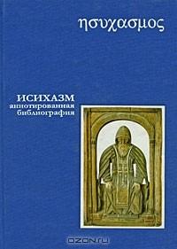 Сергей Хоружий - Исихазм. Аннотированная библиография