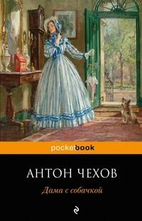 Антон Чехов — Дама с собачкой. Повесть и рассказы