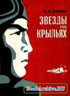 Бабак Иван - Звезды на крыльях