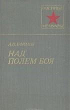 А. Н. Ефимов - Над полем боя