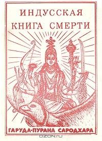 Сергей Неаполитанский - Индусская книга смерти. Гаруда-Пурана Сародхара