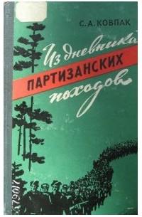 С. Ковпак - Из дневника партизанских походов