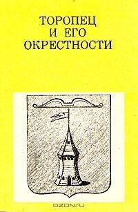 А. Галашевич - Торопец и его окрестности