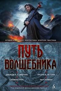 без автора - Путь волшебника (сборник)