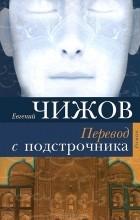 Евгений Чижов - Перевод с подстрочника