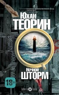 Юхан Теорин - Ночной шторм