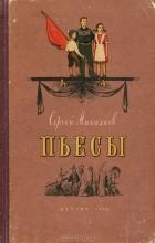 Сергей Михалков - Пьесы (сборник)