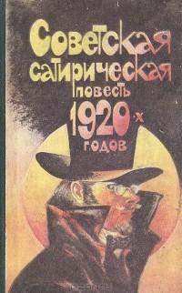 без автора - Советская сатирическая повесть 1920-х годов