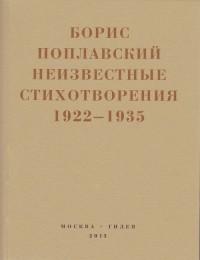 Борис Поплавский - Неизвестные стихотворения. 1922-1935