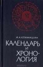 И. А. Климишин - Календарь и хронология