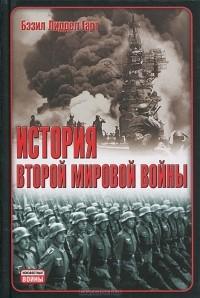 Бэзил Лиддел Гарт - История Второй мировой войны