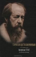 Александр Солженицын - Архипелаг ГУЛАГ в одном томе