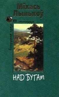 Міхась Лынькоў - Над Бугам (сборник)