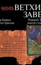 Жерар Бийон, Филипп Грюзон - Как читать Ветхий Завет. Первый Завет. Анализ текстов