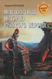 Андрей Воронцов - Неизвестная история русского народа