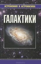 Владимир Сурдин - Галактики