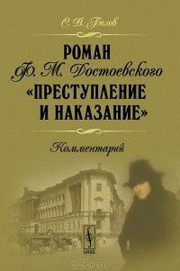 С. В. Белов - Роман Ф. М. Достоевского