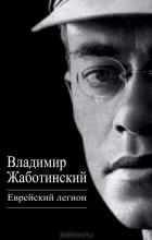 Владимир Жаботинский - Еврейский легион