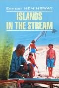 Ernest Hemingway - Islands in the Stream / Острова в океане
