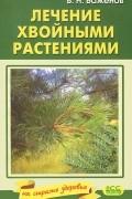 В. Н. Баженов - Лечение хвойными растениями