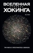 Стивен Хокинг - Вселенная Стивена Хокинга. Три книги о пространстве и времени (сборник)