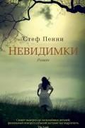 Стеф Пенни - Невидимки