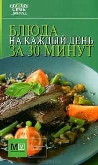 И. Устьянцева - Блюда на каждый день за 30 минут